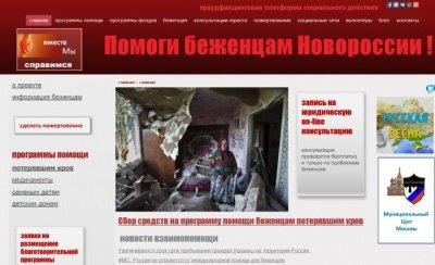 Как получить ипотеку беженцам из украины онлайн заявка на кредит в нейва банк