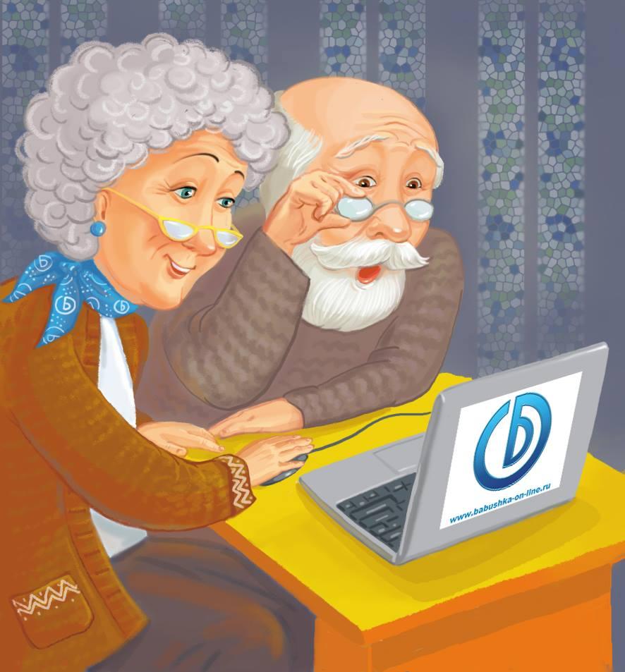 День, открытки для стариков