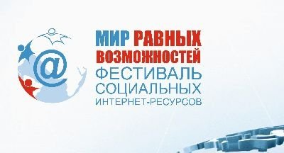 Картинки по запросу VIII Фестивале социальных интернет-ресурсов «Мир равных возможностей»