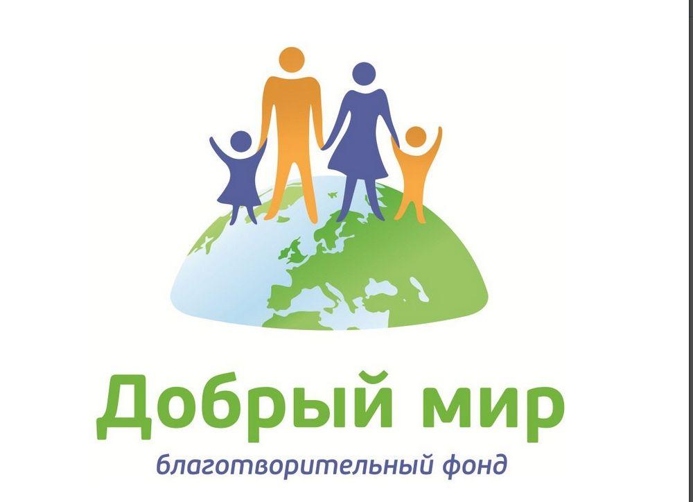 судебных приставов благотворительные фонды архангельска принимающие детскую одежду
