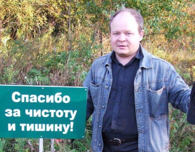 Эколог Ижевск