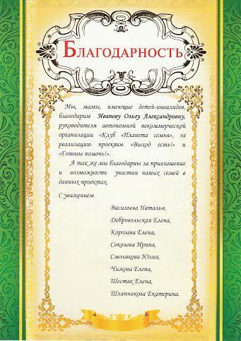 Ярославль - социальные няни
