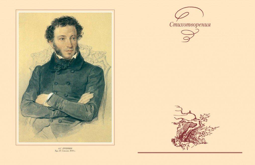 Врунгель картинки, картинка с пушкиным для текста