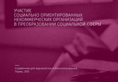 некоммерческие организации для журналистов