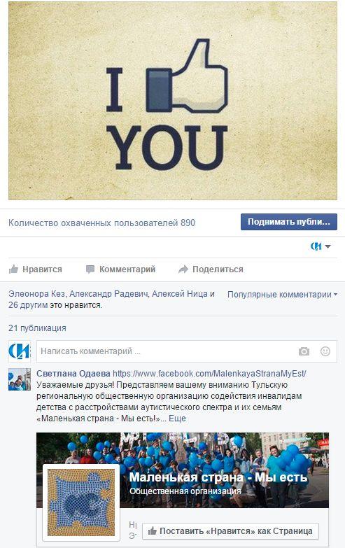 НКО I LIKE YOU_скрин Fb