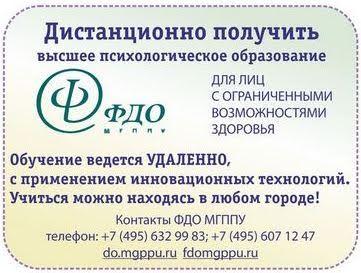 Набор студентов на ФДО МГППУ