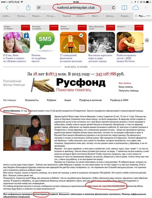 Русфонд фальшивый сайт