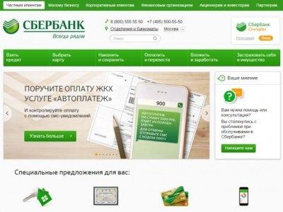 недвижимого можно ли узнать баланс сберкнижки через интернет декларация рекламируемом сайте