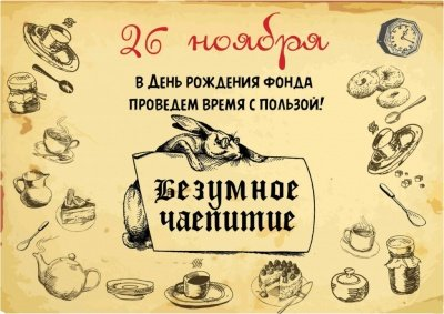 Фонд «Подари жизнь» устроит «Безумное чаепитие»