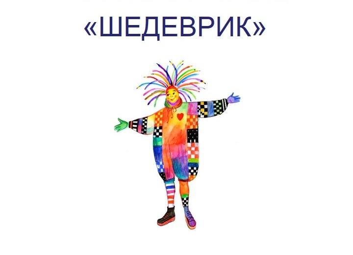 Источник: https://www.asi.org.ru/event/2017/05/12/deti-tvorchestvo-festival-shedevrik/