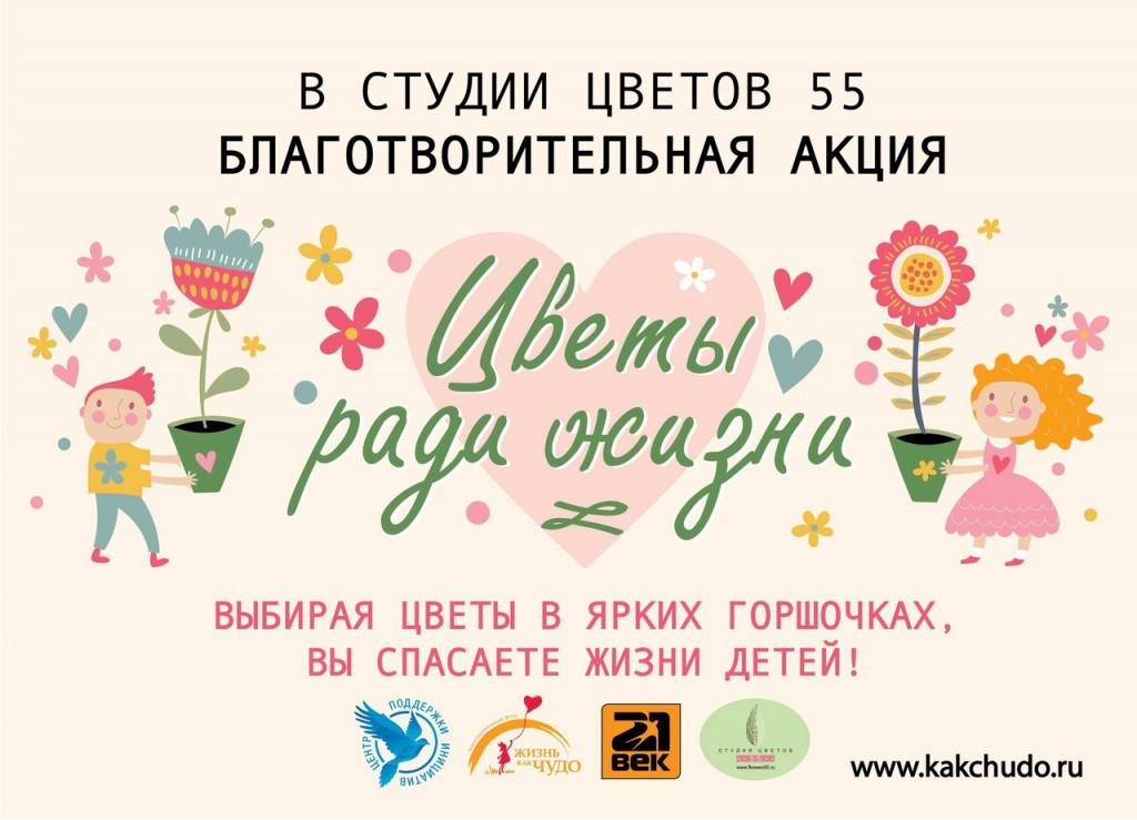 Харьков цветы жизни