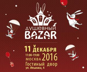 Душевный bazar 2016