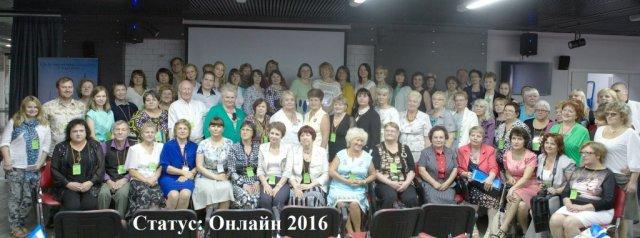 """Слет программы """"Статус: онлайн"""", 2016"""