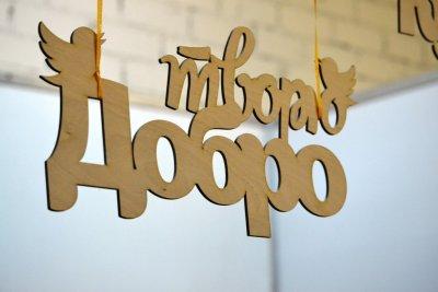«Добрый Челябинск» помог собрать 300 тыс. руб. для благотворительных компаний