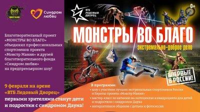«Игры монстров»— 1-ый в РФ экстремальный спектакль