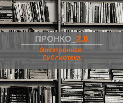некоммерческие организации библиотеки