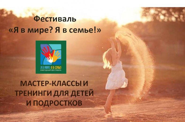 Источник: https://www.asi.org.ru/event/2017/05/10/festival-semya-deti-psihologicheskaya-podderzhka/