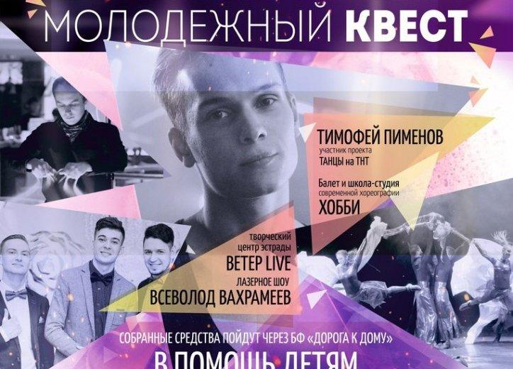 Источник: https://www.asi.org.ru/event/2017/05/12/blagotvoritelnyj-kvest-sbor-sredstv-pomoshh-nuzhdayushhimsya/