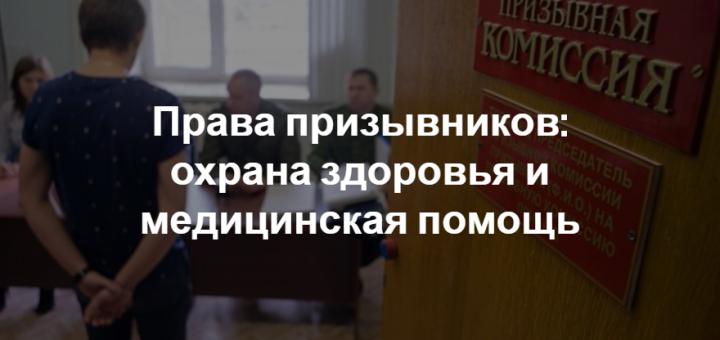 Источник: https://www.asi.org.ru/event/2017/05/12/prizyvniki-voennosluzhashhie-prava-zdorove-meditsinskaya-pomoshh/