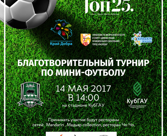 Источник: https://www.asi.org.ru/event/2017/05/11/turnir-mini-futbol-pomoshh-deti/