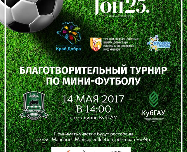 Источник: https://www.asi.org.ru/event/2017/05/11/turnir-mini-futbol-pomoshh-deti/