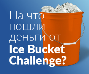 ICE BACKET CHALLENGE — 2014-1017