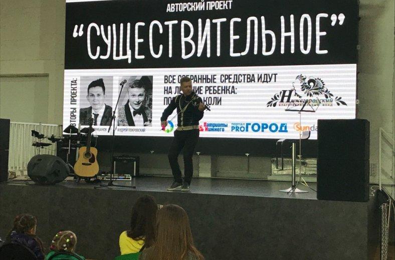 Благотворительный концерт в Нижнем Новгороде собрал более 100 тысяч рублей на лечение ребенка