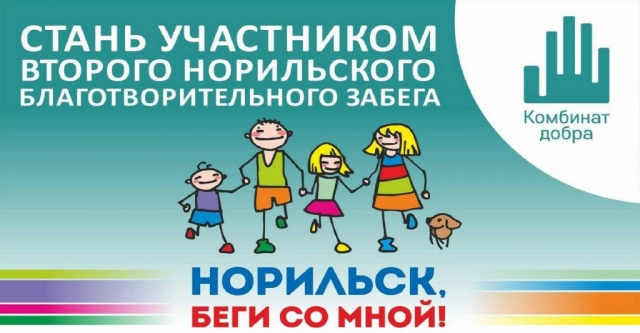 фестиваль добрый норильск