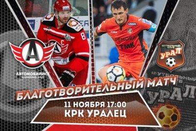 «Урал» вблаготворительном матче проиграл хоккейному «Автомобилисту»