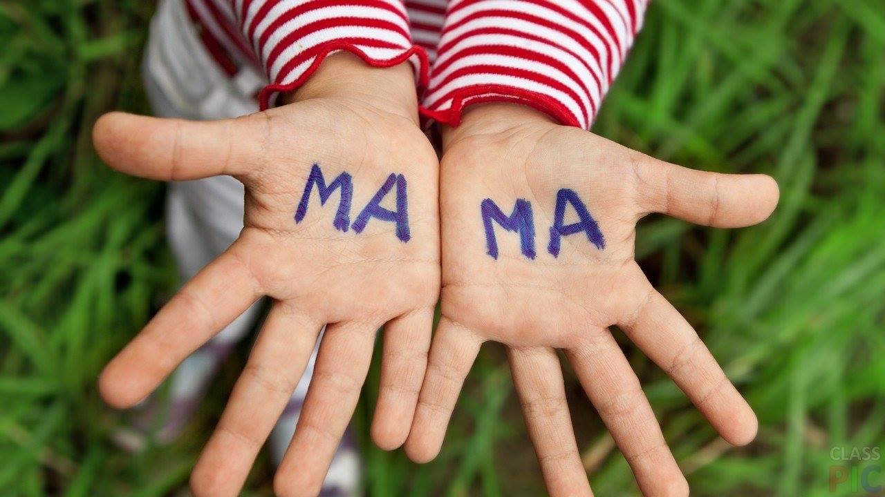 Картинки с надписью мамы и малыша