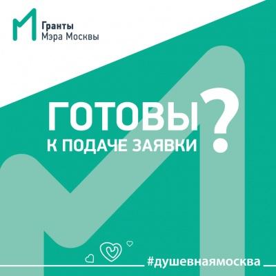 Гранты Мэра Москвы 2019