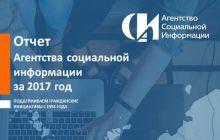 Отчет АСИ за 2017 год