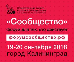"""Форум """"Сообщество"""" в Калининграде"""