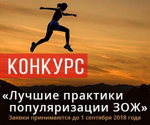 Конкурс «Лучшие практики популяризации здорового образа жизни на территории РФ»