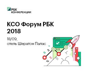 КСО Форум РБК