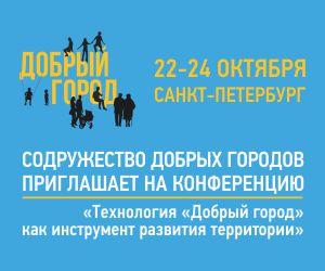 """Конференция содружество """"Добрые города"""""""