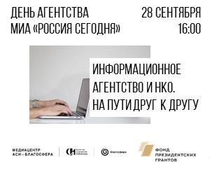День агентства МИА «Россия сегодня» в «Благосфере»