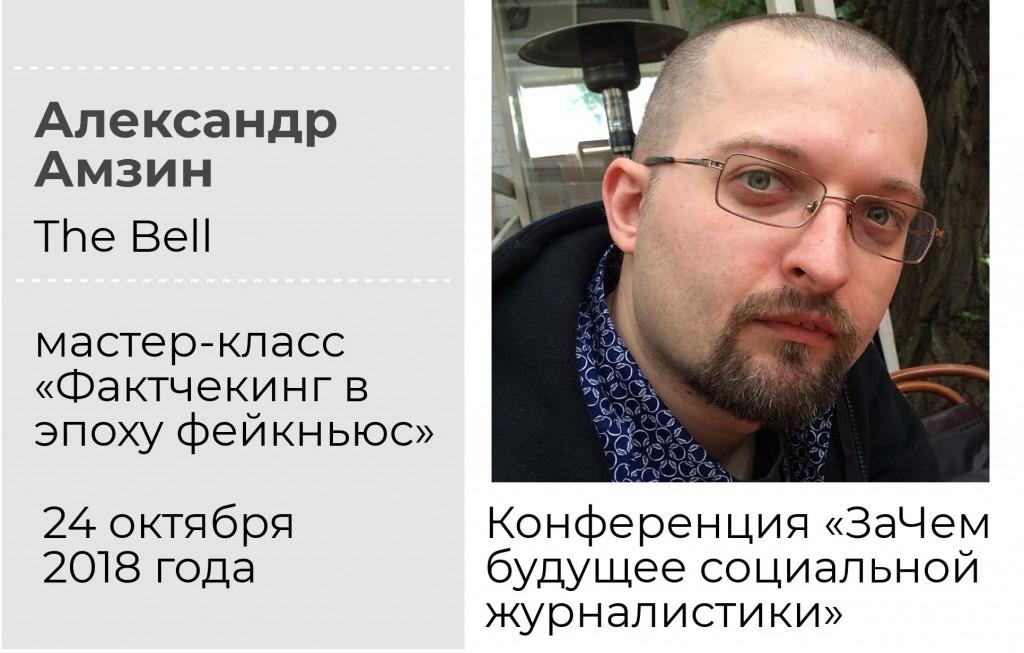 «Фактчекинг в эпоху фейкньюс»
