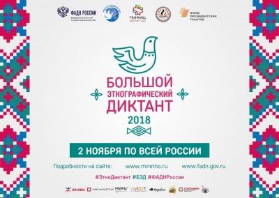 Всероссийская акция «Большой этнографический диктант»