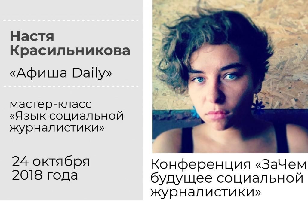 «Язык социальной журналистики»