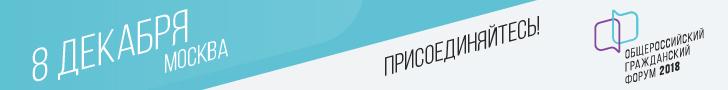 Общероссийский гражданский форум 2018