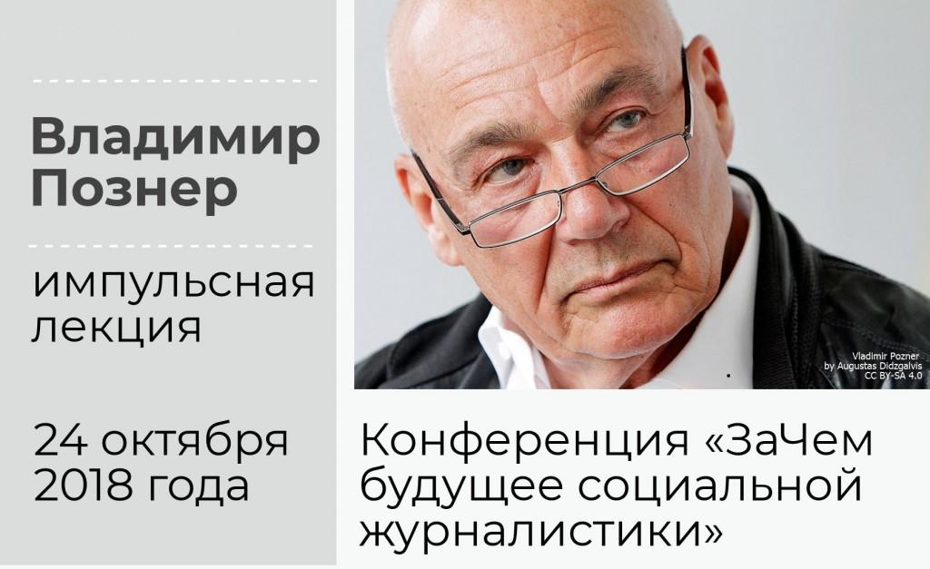 """Конференция """"ЗаЧем будущее социальной журналистики"""""""