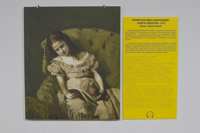 """Картина Крамского """"Книги одолели"""""""