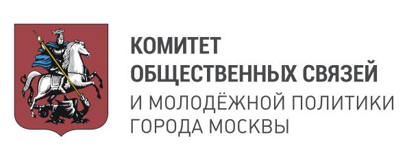 Комитет общественных связей и молодежной политики города Москвы