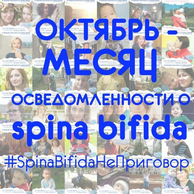 spinabifida