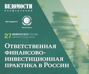 Конференция «Ответственная финансово-инвестиционная практика в России»