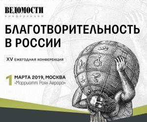 Конференция «Благотворительность в России»