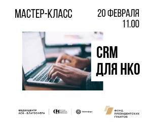 """Медиаклуб """"АСИ-Благосфера"""": мастер-класс «CRM для НКО»"""