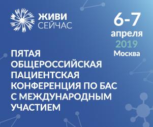 V ежегодная общероссийская пациентская конференция по БАС с международным участием
