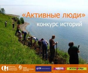 Конкурс историй «Активные люди»